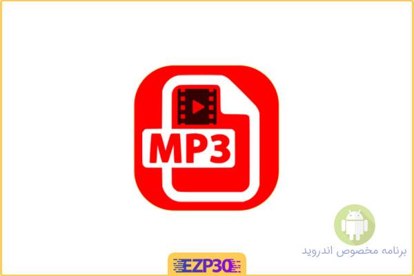دانلود برنامه Video MP3 Full تبدیل ویدیو به فایل صوتی برای اندروید