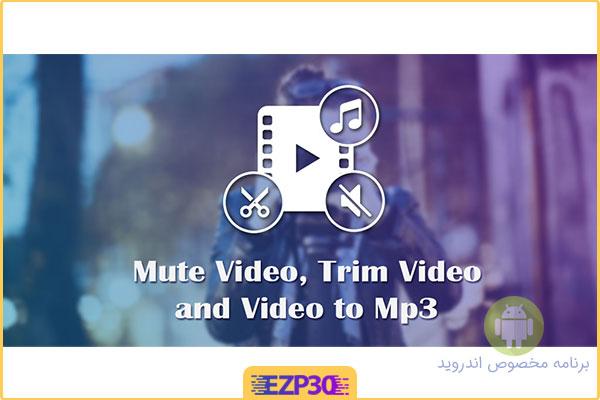 دانلود برنامه Video To MP3: Mute Video