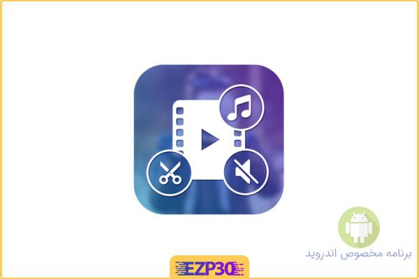 دانلود برنامه Video To MP3: Mute Video تبدیل ویدیو به فایل صوتی برای اندروید