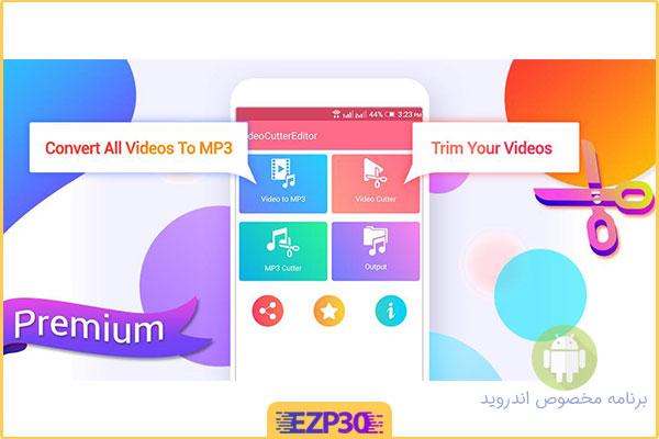 دانلود برنامه Video to MP3 Converter Pro