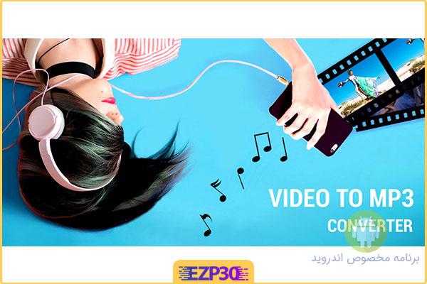دانلود برنامه Video to MP3 Converter