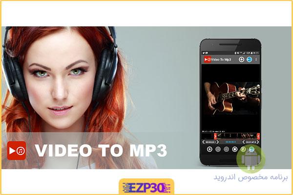 دانلود برنامه Video to mp3 Premium