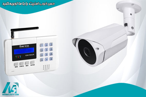دوربین مداربسته یا دزدگیر