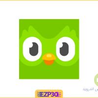 دانلود برنامه Duolingo اپلیکیشن یادگیری زبان خارجی اندروید