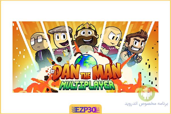 دانلود بازی Dan The Man