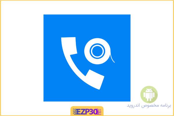 دانلود برنامه Call Recorder IntCall ACR ضبط مکالمه تلفنی برای اندروید
