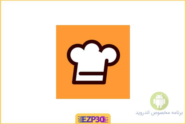 دانلود برنامه Cookpad اپلیکیشن شبکه اجتماعی آشپزی برای اندروید