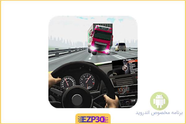 دانلود بازی Racing Limits ماشین سواری فوق العاده زیبا و هیجان انگیز سرعت مجاز برای اندروید + مود