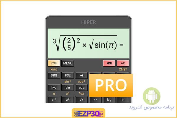 دانلود برنامه HiPER Calc Pro اپلیکیشن ماشین حساب پیشرفته و پر امکانات برای اندروید