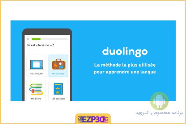 دانلود برنامه Duolingo