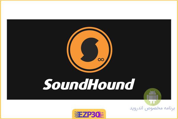 دانلود برنامه SoundHound