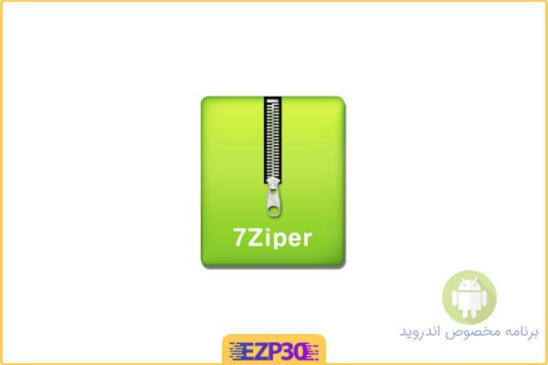 دانلود برنامه 7Zipper – File Explorer مدیریت فایل زیپ برای اندروید