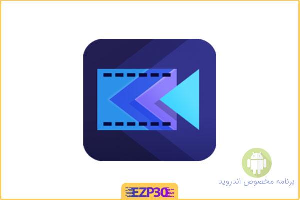 دانلود برنامه ActionDirector Video Editor Full ویرایش حرفه ای ویدیو برای اندروید