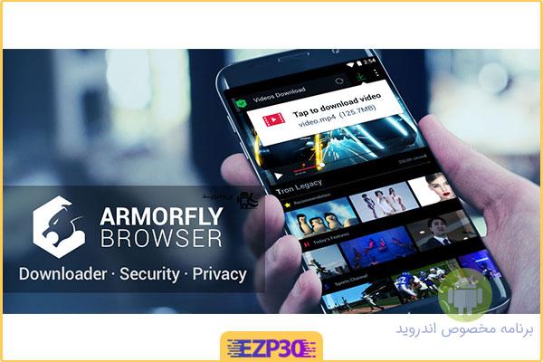 دانلود برنامه Armorfly Browser Downloader