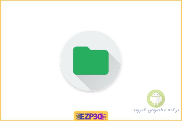 دانلود برنامه Augustro File Manager مدیریت فایل برای اندروید