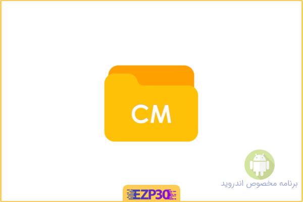 دانلود برنامه CM File Manager مدیریت فایل ساده و قدرتمند برای اندروید