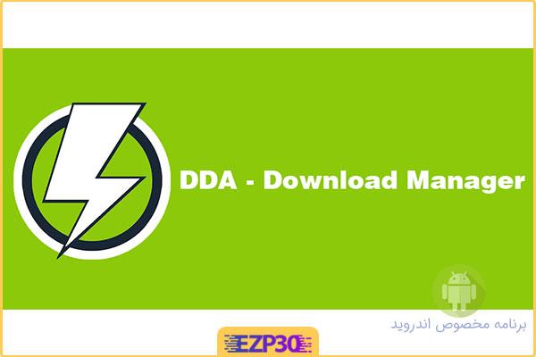 دانلود برنامه DDA – Internet Download Manager