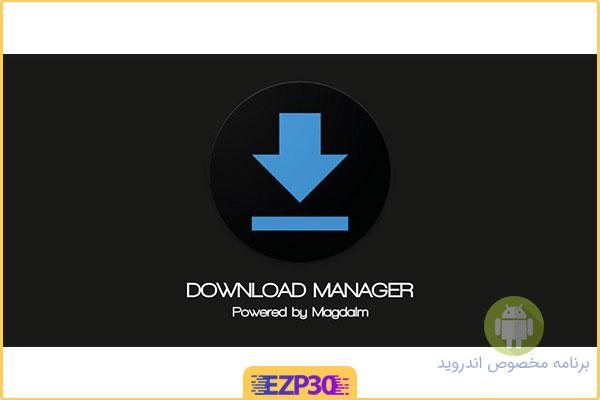 دانلود برنامه DOWNLOAD MANAGER Premium