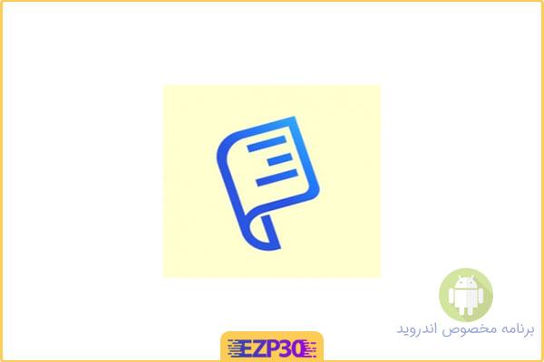 دانلود برنامه Document Manager Pro مدیریت اسناد برای اندروید