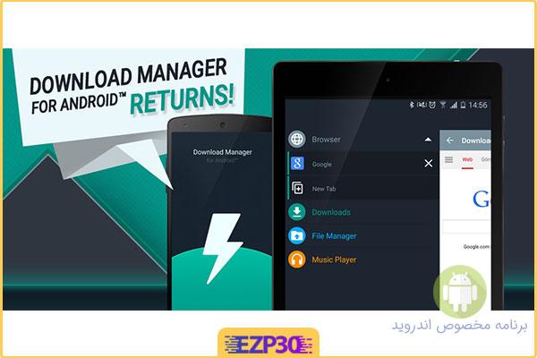 دانلود برنامه Download Manager for Android Full