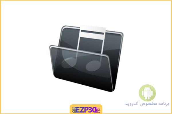 دانلود برنامه EZ Folder Player موزیک پلیر پوشه ای برای اندروید