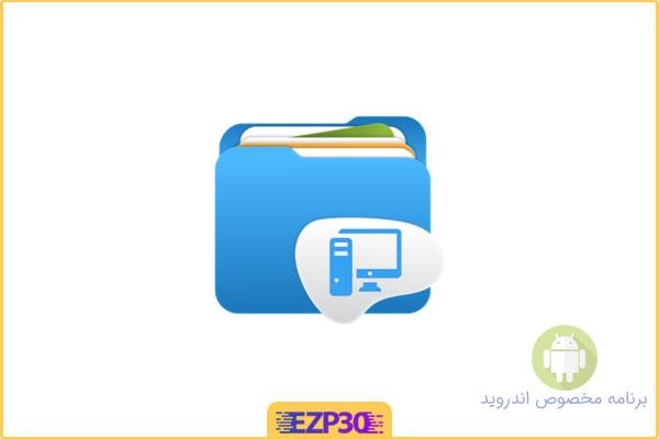 دانلود برنامه File Manager Computer Style شبیه ساز فایل منیجر ویندوز برای اندروید