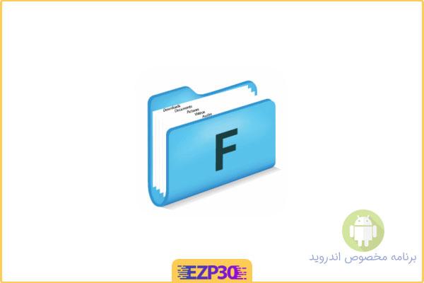 دانلود برنامه File Manager & Memory Cleaner Pro فایل منیجر و دانلود منیجر برای اندروید