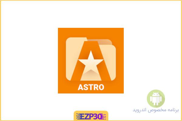 دانلود برنامه File Manager by Astro مدیریت فایل قدرتمند آسترو برای اندروید