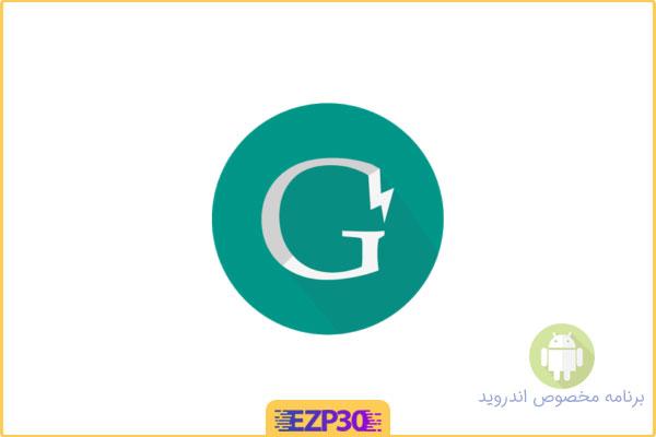 دانلود برنامه G-Download Manager دانلود منیجر حرفه ای برای اندروید