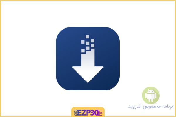دانلود برنامه GetThemAll Any File Downloader دانلودر فایل برای اندروید