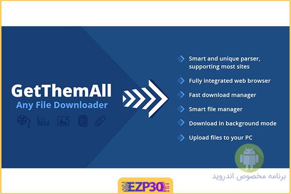 دانلود برنامه GetThemAll Any File Downloader