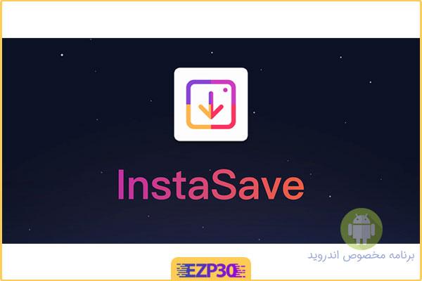 دانلود برنامه InstaSave