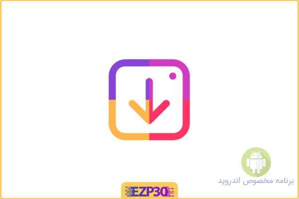 دانلود برنامه InstaSave دانلود عکس و ویدیو از اینستاگرام برای اندروید