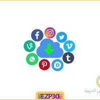 دانلود برنامه Mega Social Media Downloader دانلود منیجر همه شبکه های اجتماعی برای اندروید