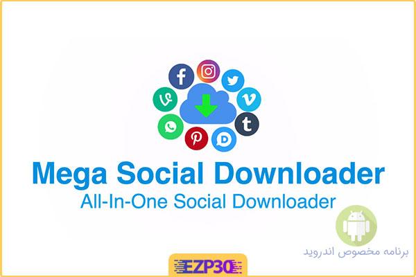 دانلود برنامه Mega Social Media Downloader