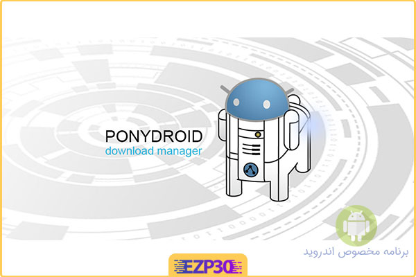 دانلود برنامه Ponydroid Download Manager