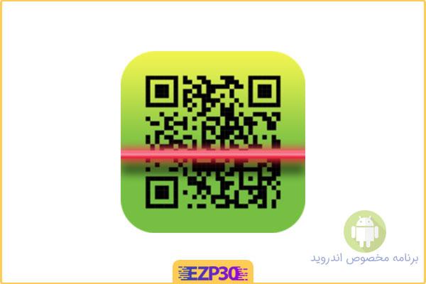 دانلود برنامه QR Code Scanner Full بارکد اسکنر سریع برای اندروید