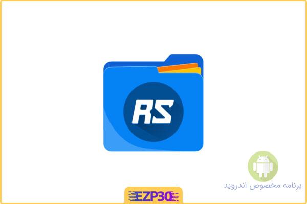 دانلود برنامه RS File Manager : File Explorer EX PRO فایل منیجر قدرتمند آر اس برای اندروید