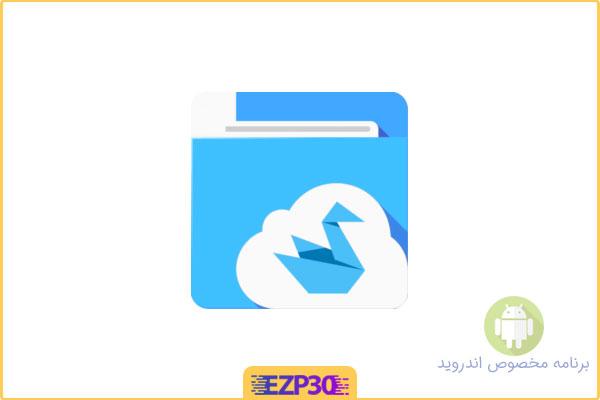 دانلود برنامه Super File Explorer EX Premium فایل منیجر قدرتمند برای اندروید
