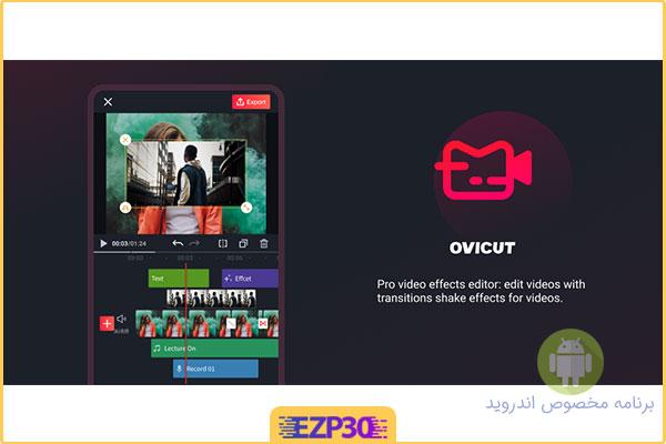 دانلود برنامه VMix – Video Effects Editor Pro