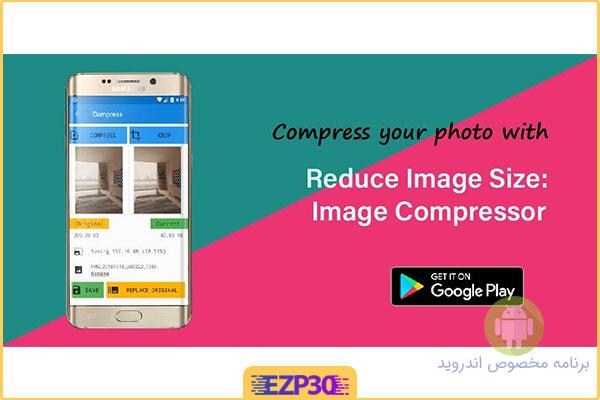 دانلود برنامه Video & Image compressor Premium