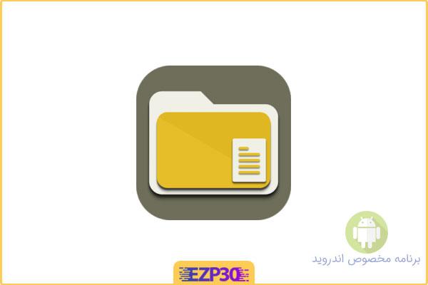 دانلود برنامه myWear File Explorer مدیریت فایل و پوشه اسمارت واچ برای اندروید